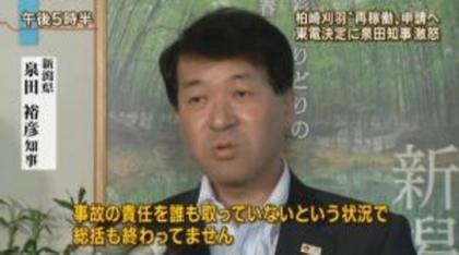 泉田知事th