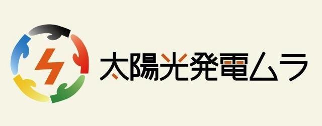 太陽光発電ムラ ロゴ