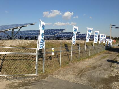太陽光発電所訪ねて三千里。地球にも自分の懐にも優しい生き方を開拓する新エネルギーマニアの諸国漫遊記-住宅の販売みたい